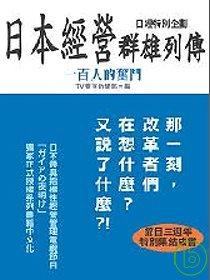 日本經營群雄列傳-一百人的奮鬥