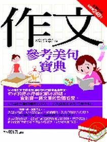 作文參考美句寶典 =  How to write a good composition /