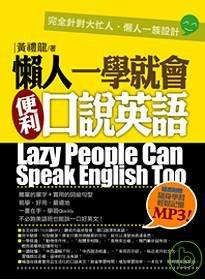 懶人一學就會便利口說英語