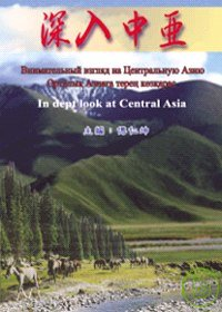 深入中亞 =  In dept look at Central Asia /