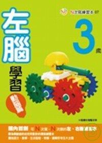 3歲左腦學習(動腦篇)