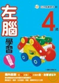 4歲左腦學習(動腦篇)