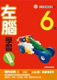 6歲左腦學習(動腦篇)