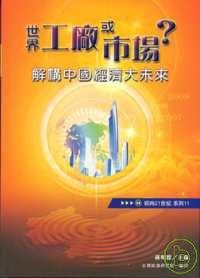世界工廠或市場?:解構中國經濟大未來