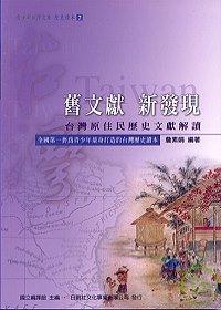 舊文獻 新發現 :  台灣原住民歷史文獻解讀 /