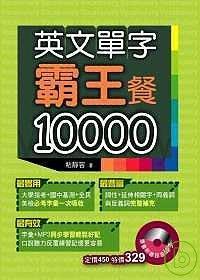 英文單字霸王餐10000 /