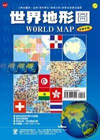 世界地形圖WORLD MAP-...