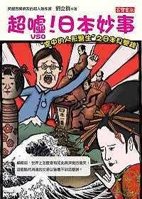 超噓!日本妙事:空中的人形醫生之日本見聞錄