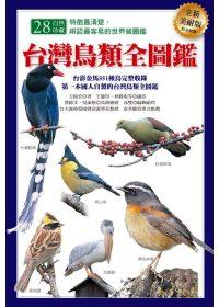 台灣鳥類全圖鑑 /