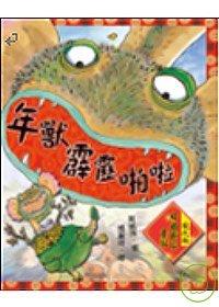 年獸霹靂啪啦:現代版中國節日童...
