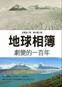 地球相簿 :  劇變的一百年 /