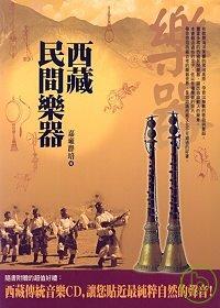 西藏民間樂器