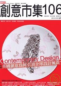 創意市集106:英國創意為何引領全球設計風尚