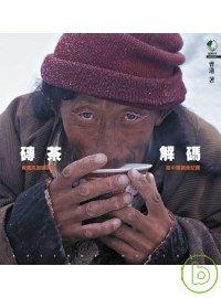 磚茶解碼:青藏高原磚茶型氟中毒調查紀實