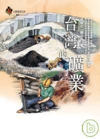 臺灣的礦業 /