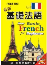 最新基礎法語 =  New basic french for beginners /