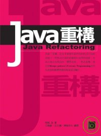 Java 重構- Java Refactoring