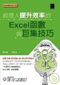 經理人提升效率的Excel函數與巨集技巧
