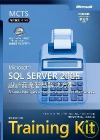 Microsoft SQL Server 2005設計商業智慧解決方案 /
