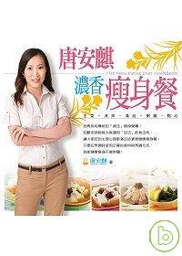 唐安麒濃香瘦身餐