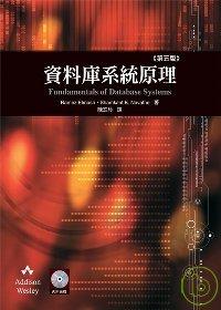 資料庫系統原理(第五版)(附光...