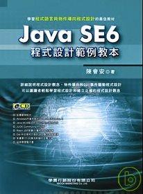 Java SE6程式設計範例教本