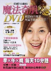 年輕10歲的魔法奇肌DVD :  做臉自己搞定, 美麗不假他人之手! /