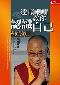達賴喇嘛教你認識自己 /