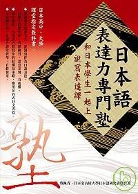 日本語表達力專門塾 :  和日本學生一起上說寫表達課 /