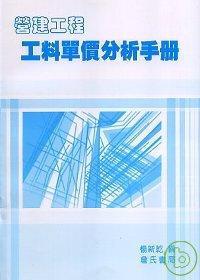 營建工程工料單價分析手冊