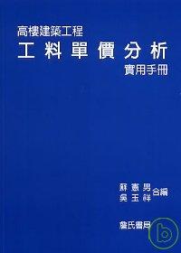 高樓建築工程工料單價分析實用手冊