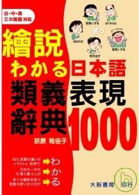 日本語類義表現辭典1000