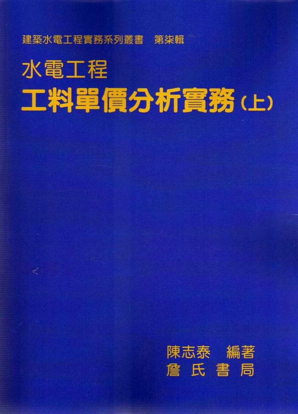 水電工程工料單價分析實務(上)