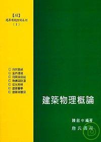 建築環境控制系列(Ⅰ)建築物理概論