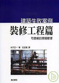 建築失敗案例-裝修工程篇(可信賴的現場管理)
