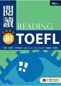 iBT托福.閱讀勝出