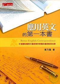 應用英文的第一本書 =  Better English correspondence /
