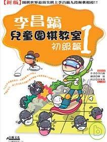 新版李昌鎬兒童圍棋教室初級篇1