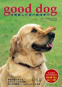 Good dog :  聰明飼主的愛犬訓練手冊 /