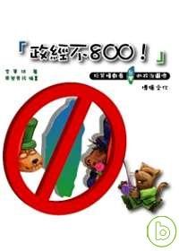 政經不800!:玩笑嬉戲看臺灣的政治圖像