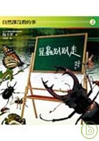 昆蟲趴趴走:自然課沒教的事(2)