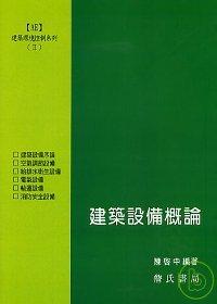 建築環境控制系列(Ⅱ)建築設備概論