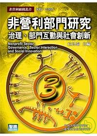 非營利部門研究 =  Nonprofit sector : 治理、部門互動與社會創新 : governance, sector interaction and social innovation /
