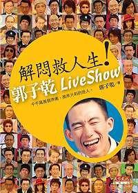 解悶救人生! :  郭子乾Live show /