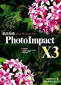 抓住你的PhotoImpact X3