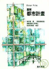 圖解都市計畫(最新增修版)