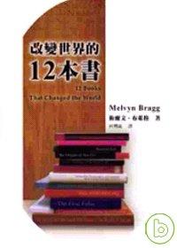 改變世界的12本書 /
