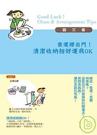 衰運掃出門! =  Good luck! : 清潔收納招好運我OK : clean & arrangement tips /
