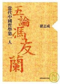 當代中國哲學第一人:五論馮友蘭