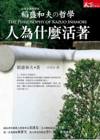 人為什麼要活著 =  The philosophy of kazuo inamori : 稻盛和夫的哲學 /